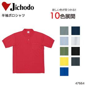 半袖ポロシャツ メンズ レディース 男女兼用 おしゃれ ユニフォーム 作業服 SS-5L 47664