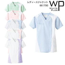 レディースジャケット 半袖 医療 白衣 レディース かわいい おしゃれ ドクター 看護師 ユニフォーム SS-6L 861700