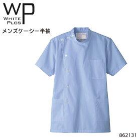 メンズケーシー 半袖 白衣 医療 男性 おしゃれ ドクター ナース服 看護師 ユニフォーム S-3L 862131