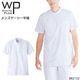 メンズケーシー 半袖 白衣 医療 男性 おしゃれ ドクター ナース服 看護師 ユニフォーム S-3L 862132