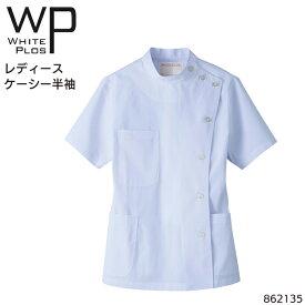レディースケーシー 半袖 白衣 医療 女性 かわいい おしゃれ ドクター ナース服 看護師 ユニフォーム S-3L 862135