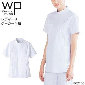 レディースケーシー 半袖 白衣 医療 女性 かわいい おしゃれ ドクター ナース服 看護師 ユニフォーム S-3L 862136