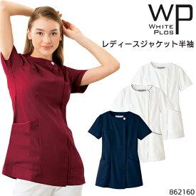 レディースジャケット 半袖 白衣 医療 女性 かわいい おしゃれ ドクター ナース服 看護師 ユニフォーム S-3L 862160