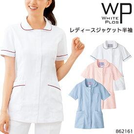 レディースジャケット 半袖 白衣 医療 女性 かわいい おしゃれ ドクター ナース服 看護師 ユニフォーム S-3L 862161
