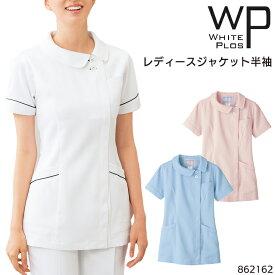 レディースジャケット 半袖 白衣 医療 女性 かわいい おしゃれ ドクター ナース服 看護師 ユニフォーム S-3L 862162