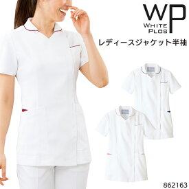 レディースジャケット 半袖 白衣 医療 女性 かわいい おしゃれ ドクター ナース服 看護師 ユニフォーム S-3L 862163