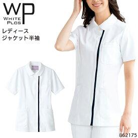 レディースジャケット 半袖 白衣 医療 女性 かわいい おしゃれ ドクター ナース服 看護師 ユニフォーム S-3L 862175
