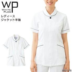レディースジャケット 半袖 白衣 医療 女性 かわいい おしゃれ ドクター ナース服 看護師 ユニフォーム S-3L 862176