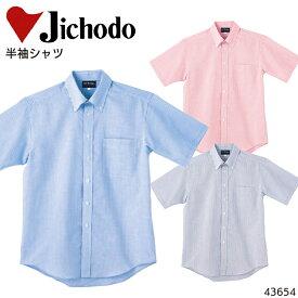 半袖シャツ メンズ レディース 男女兼用 おしゃれ レストラン カフェ 制服 ユニフォーム 3S-4L 43654