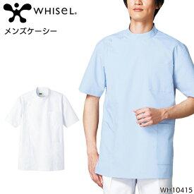 メンズケーシー 半袖 白衣 医療 男性 おしゃれ ドクター ナース服 看護師 ユニフォーム S-4L WH10415