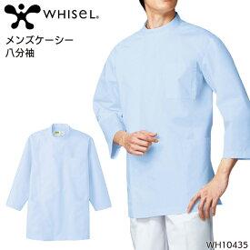メンズケーシー 七分袖 白衣 医療 男性 おしゃれ ドクター ナース服 看護師 ユニフォーム S-4L WH10435