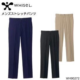 メンズパンツ 男性 ストレッチ 作業服 作業ズボン ユニフォーム サービス W70-W112 WH90272