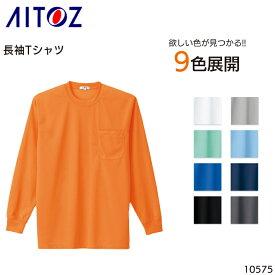 長袖Tシャツ メンズ レディース 男女兼用 おしゃれ ユニフォーム 作業服 SS-6L AZ-10575