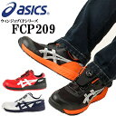 【送料無料】 アシックス asics 安全靴 スニーカー FCP209 CP209(1271A029) Boaダイヤル式 全3色 22.5cm-30cm