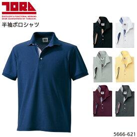 半袖ポロシャツ メンズ レディース 男女兼用 おしゃれ ユニフォーム 作業服 SS-4L 5666-621