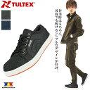 アイトス 安全靴 スニーカー AZ-51648作業靴 AITOZ タルテックス(TULTEX) ローカット 紐タイプ