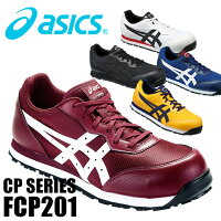 アシックス(asics)ウィンジョブFCP201安全靴スニーカーJSAA規格A種全4色21.5cm-30cm