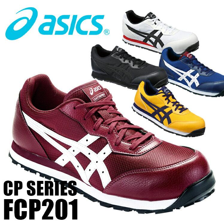 アシックス(asics) ウィンジョブ FCP201 安全靴 スニーカー JSAA規格A種 全4色 21.5cm-30cm