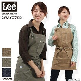 Lee エプロン おしゃれ 2WAYエプロン かわいい メンズ レディース 料理 DIY 調理服 厨房服 レストラン カフェ サロン エステ プレゼント 母の日 飲食 フリーサイズ LCK79012