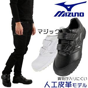 【送料無料】ミズノ 安全靴 スニーカー C1GA1711作業靴 MIZUNO ALMIGHTY オールマイティ CS ローカット マジック JSAA規格A種