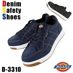 ディッキーズ 安全靴 スニーカー D-3310作業靴 Dickies 耐滑 ローカット 紐タイプ