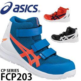 【送料無料】 アシックス asics 安全靴 FCP203 スニーカー ハイカット マジック JSAA規格A種 全3色 22.5cm-30cm