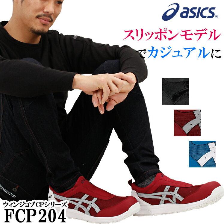 【送料無料】 アシックス asics 安全靴 FCP204 スニーカー ローカット スリップオン JSAA規格A種 全3色 22.5cm-30cm