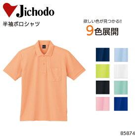 半袖ポロシャツ メンズ レディース 男女兼用 おしゃれ ユニフォーム 作業服 SS-5L 85874