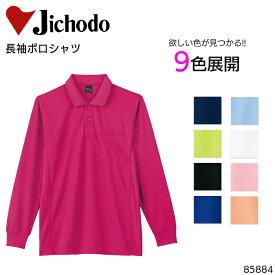 長袖ポロシャツ メンズ レディース 男女兼用 おしゃれ ユニフォーム 作業服 SS-5L 85884