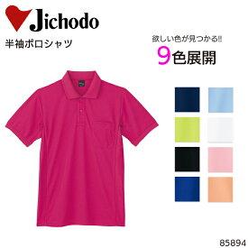 半袖ポロシャツ メンズ レディース 男女兼用 おしゃれ ユニフォーム 作業服 SS-5L 85894