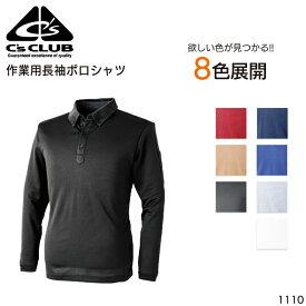 長袖ポロシャツ メンズ レディース 男女兼用 おしゃれ ユニフォーム 作業服 SS-4L 1110