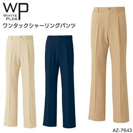 メンズパンツ 男性 作業服 作業ズボン ユニフォーム サービス SS-6L AZ-7643