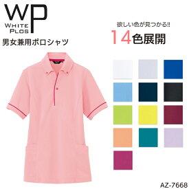 アイトス 半袖ポロシャツ 介護 メンズ レディース 男女兼用 おしゃれ ヘルパー ユニフォーム SS-5L AZ-7668