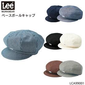 Lee リー キャスケット 帽子 キャップ 男女兼用 デニム おしゃれ レストラン カフェ 飲食 サービス フリーサイズ LCA99001