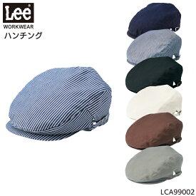 Lee リー ハンチング 帽子 キャップ 男女兼用 デニム おしゃれ レストラン カフェ 飲食 サービス フリーサイズ LCA99002