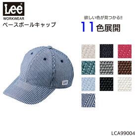 Lee リー ベースボールキャップ 帽子 男女兼用 デニム おしゃれ レストラン カフェ 飲食 サービス フリーサイズ LCA99004
