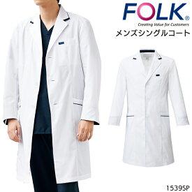 メンズシングルコート 白衣 医療 男性 FOLK フォーク おしゃれ ドクター ナース服 看護師 ユニフォーム S-4L 1539SP