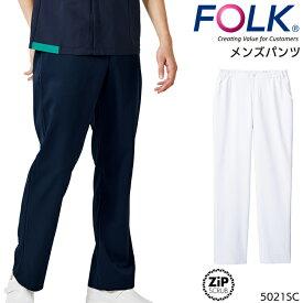 メンズパンツ 白衣 医療 男性 FOLK フォーク おしゃれ ドクター 看護師 介護服 ユニフォーム S-4L 5021SC