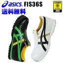 アシックス(asics) ウィンジョブ FIS36S 安全靴 スニーカー JSAA規格A種 全2色 22.5cm-30cm