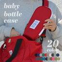 【全商品30%OFFクーポン配布中】AMICAL-アミカル- AMC1-010 スタープリントコーデュラ哺乳瓶ケース レディース メン…