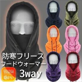 フードウォーマー フェイスマスク フェイスカバー ニット帽 ビーニー スノーボード スキー 3way フリース ネックガード