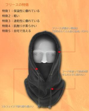 【予約受け付け中】フードウォーマーフェイスマスクフェイスカバーニット帽ビーニースノーボードスキー3wayフリース