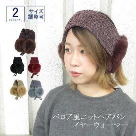 帽子 ベロア風ニットヘアバンイヤーウォーマー ECA26-002 イヤーマフ ヘアバンド レディース 男性用 女性用 シンプル