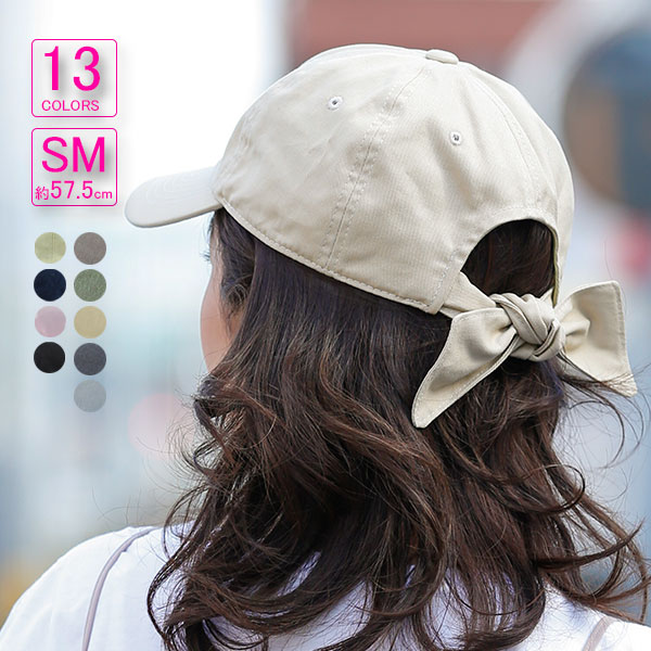 後ろリボンローキャップ レディース【メール便送料無料】バックリボン 帽子 cap 無地 スウェット コットン 綿麻 女子 アウトドア 紫外線対策 uvケア 春夏 カジュアル 可愛い キッズサイズ [EVS3-008][EVS3-020] [EVS3-021] sunyplace サニプレ