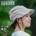 帽子 UVカットツバ広リンクルキャスケット LAND-051 Aタイプ 通気性 レディース キッズ 紫外線99.9%カット UVカット サイズ調整 折りたためる日よけ 小顔効果 UPFカットアウトドア