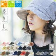 キャスケットレディース帽子つば広紫外線99.9%カットUVカットサイズ調整折りたためる日よけ小顔効果UPFカットアウトドアハイキング散歩飛ばない花粉症対策
