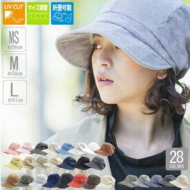 キャスケット レディース 帽子 つば広 紫外線99.9%カット UVカット サイズ調整 折りたためる日よけ 小顔効果 UPFカットアウトドア ハイキング 散歩 飛ばない 花粉症対策