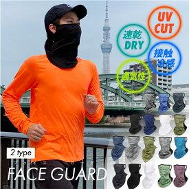 ランニングマスク マスク ひんやり 接触冷感 UV 涼しい ネックゲイター フェイスカバー ネックガード 洗える メンズ レディース UVカット フェイスガード フェイスマスク アウトドア 保湿