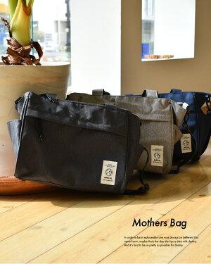 マザーズバッグトートバックレディースメンズシンプル大容量収納軽量大きめ赤ちゃん撥水買い物ショッピングエコバッグ
