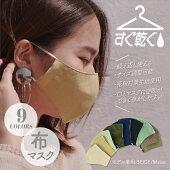 布マスク薄手涼しい涼感2枚セット耳が痛くなりにくい小さめ洗えるマスクおしゃれマスク大人用子供用花粉マスクハンドメイド手洗い可能サイズ調整可能大きめプレゼント